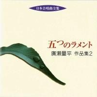 日本合唱曲全集 五つのラメント/廣瀬量平作品集(2)