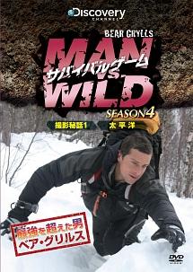 サバイバルゲーム MAN VS.WILD シーズン4 サバイバルゲーム撮影秘話1/太平洋の無人島でサバイバル 編