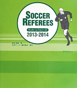 サッカーレフェリーズ 2014-2014