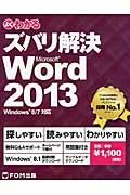 よくわかる ズバリ解決 Microsoft Word2013