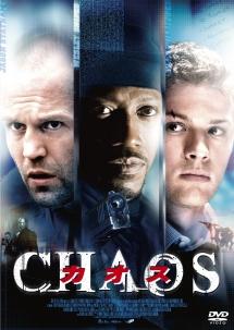 カオス<CHAOS>