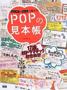 POPの見本帳 ビジュアルとキャッチで魅せる