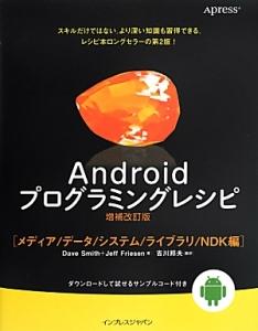 Android プログラミングレシピ<増補改訂版> [メディア/データ/システム/ライブラリ/NDK編]