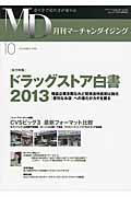 月刊マーチャンダイジング 2013.10 総力特集:ドラッグストア白書2013