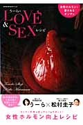 うーらのLOVE&SEXレシピ