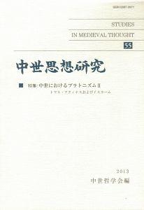 中世思想研究 特集:中世におけるプラトニズム2