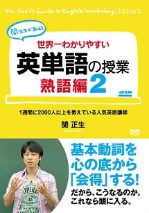【ビジカレ】世界一わかりやすい英単語の授業 熟語編2