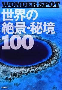 世界の絶景・秘境100