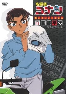 名探偵コナン DVD SELECTION Case11.服部平次2
