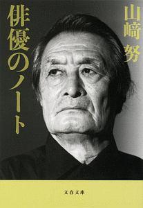 俳優のノート<新装版>