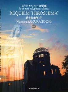 """佐村河内守 REQUIEM """"HIROSHIMA"""" CD付"""