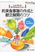 約束食事箋の作成と献立展開のコツ ニュートリションケア秋季増刊 2013