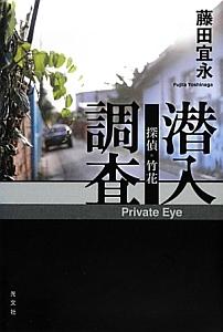 潜入調査 探偵・竹花
