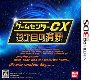 ゲームセンターCX3丁目の有野