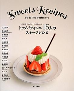 トップパティシエ15人のスイーツレシピ