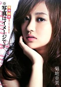 ※写真はイメージです 菊地亜美オフィシャルBOOK