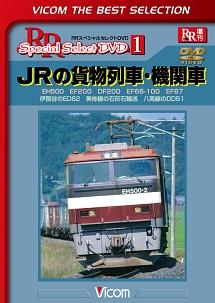 JR貨物列車・機関車