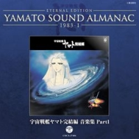 ETERNAL EDITION YAMATO SOUND ALMANAC 1983-1 宇宙戦艦ヤマト完結編 音楽集 Part1