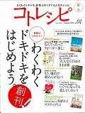 コトレシピ 2013秋 青春はこれから!わくわくドキドキをはじめよう。