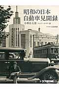 昭和の日本 自動車見聞録