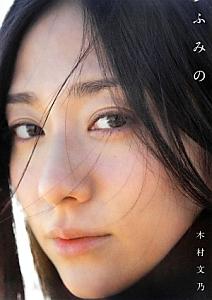 ふみの 木村文乃ファースト写真集