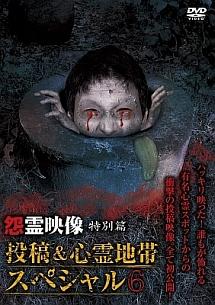 怨霊映像 特別篇 投稿&心霊地帯スペシャル 6
