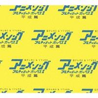 アニメソング・アルティメットBOXII -平成篇-