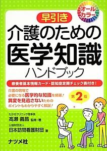 日本訪問看護財団『早引き 介護のための医学知識ハンドブック』