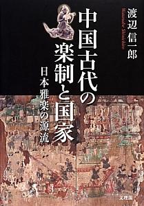 中国古代の楽制と国家