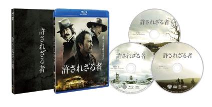 許されざる者 ブルーレイ&DVDセット 豪華版