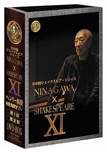 彩の国シェイクスピア・シリーズ NINAGAWA×SHAKESPEARE 11 「ヘンリー四世」