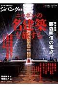 ニッポンの名建築を旅する