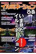 イルミネーションぴあ 2014