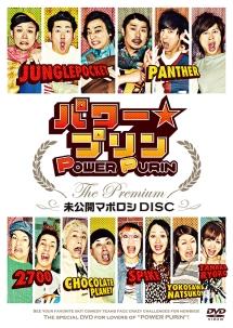 パワー☆プリン THE Premium ~未公開 マボロシ DISC~