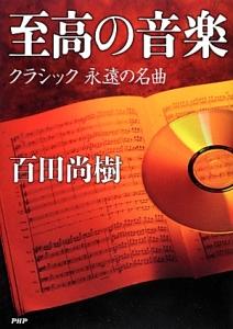 至高の音楽 クラシック永遠の名曲