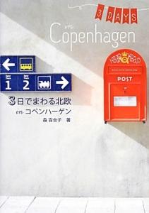 3日でまわる北欧inコペンハーゲン