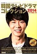 韓国テレビドラマコレクション 2014