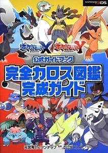 完全カロス図鑑完成ガイド ポケットモンスターX・Y公式ガイドブック