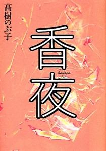 香夜-kaguya-