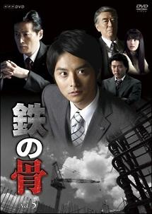 NHK土曜ドラマ 鉄の骨