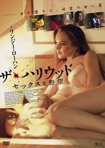 ザ・ハリウッド -セックスと野望-
