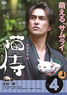 ドラマ版猫侍