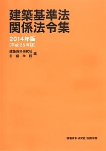 建築基準法関係法令集 2014