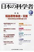 日本の科学者 49-1 2014.1 特集:福島原発事故・災害-現状分析と打開のあり方
