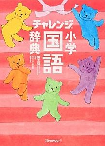 チャレンジ 小学 国語辞典 スイートピンク