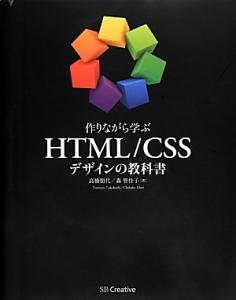 作りながら学ぶHTML/CSSデザインの教科書