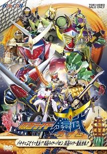 HC 仮面ライダー鎧武/ガイム VOL.2