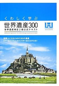 くわしく学ぶ 世界遺産300 世界遺産検定2級公式テキスト