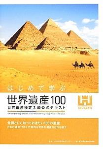 はじめて学ぶ 世界遺産100 世界遺産検定3級公式テキスト