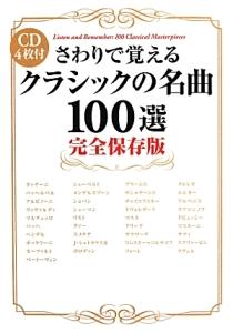 さわりで覚えるクラシックの名曲100選<完全保存版>